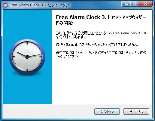 パソコンを目覚まし時計みたいに-14-23-921