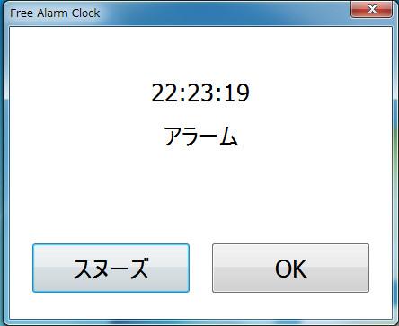 パソコンを目覚まし時計みたいに23-19-204