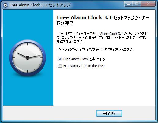パソコンを目覚まし時計みたいに15-41-258