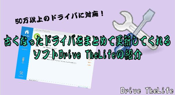 DriveTheLife-43-30-324