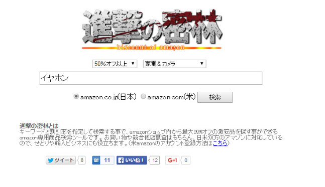 amazonお得な買い方-17-012