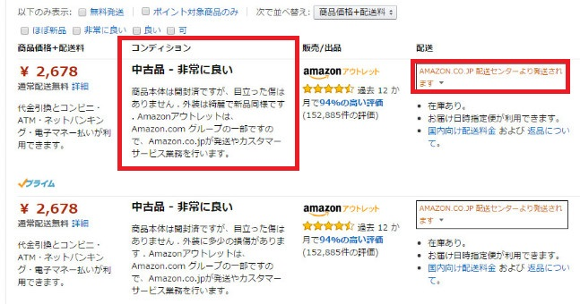 amazonお得な買い方-04-399