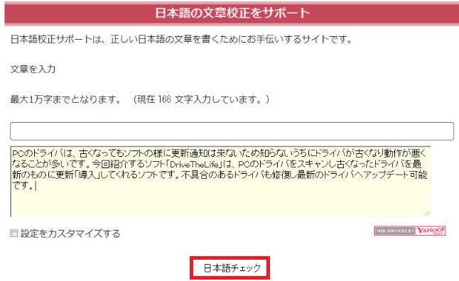 日本語校正サポート4-27-544