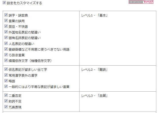 日本語校正サポート6-44-43-178