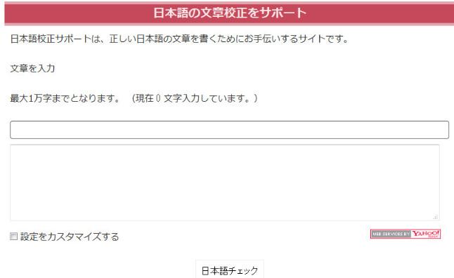 日本語校正サポート44-15-187