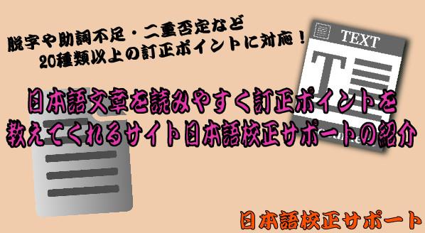 日本語校正サポート6-51-52-160