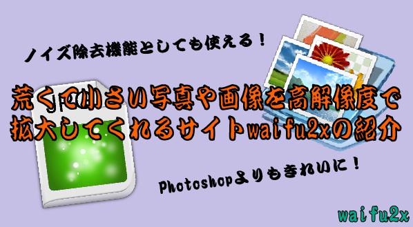 waifu2x2-36-690
