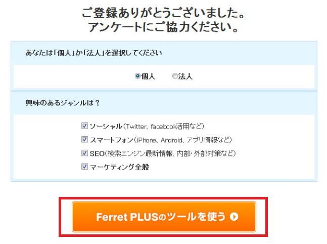 Ferret+3-026