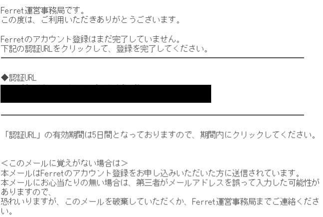 Ferret+5-24-791
