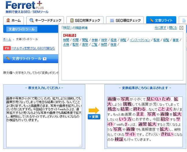 Ferret+15-48-422