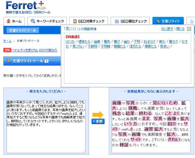 Ferret+9-15-46-335
