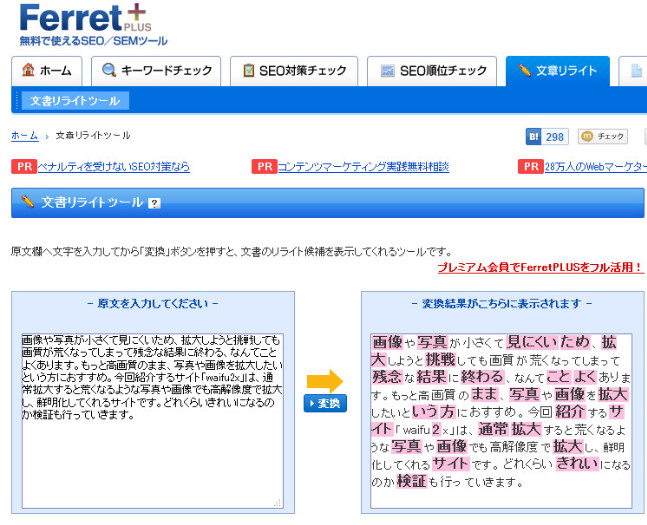 Ferret+-15-44-083