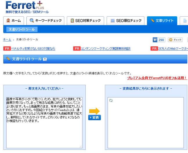 Ferret+0-993