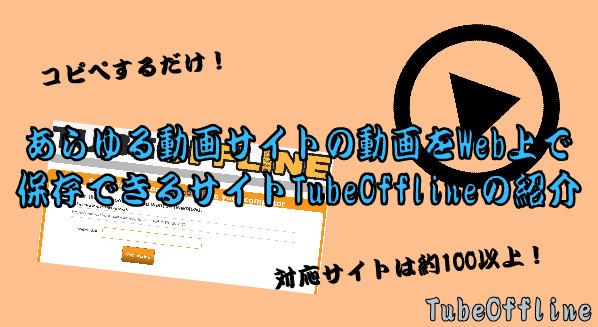 TubeOffline00-34-48-160