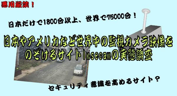 Insecam34-32-194