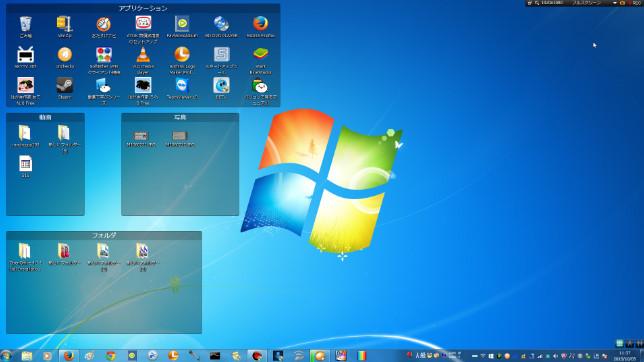 windows改造ソフト7-066