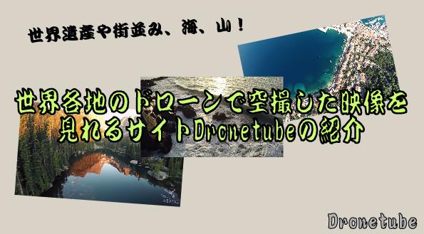 Dronetube00-50-49-735