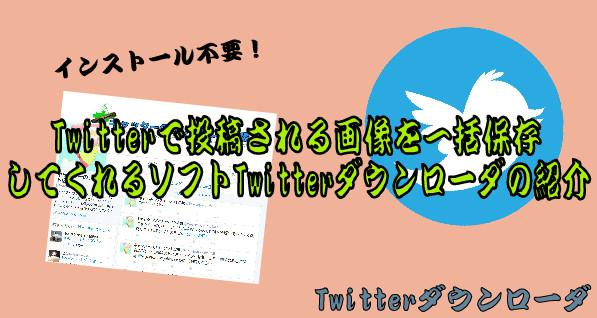 Twitterダウンローダ01-29-17-794