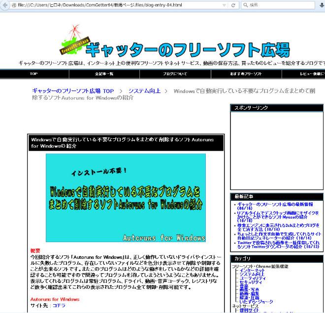 丸ごと保存47-167