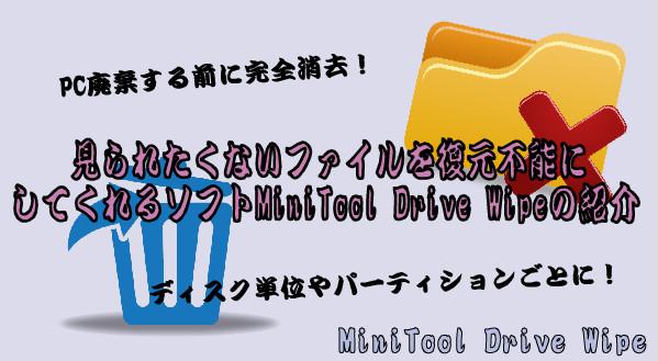 MiniTool Drive Wipe15-10-23 04-10-31-856