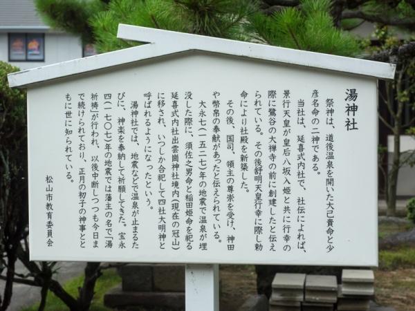 湯神社 I