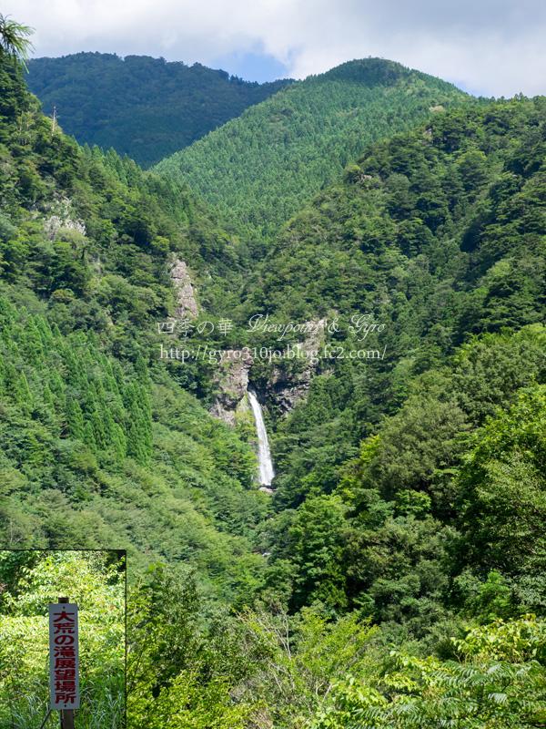 大荒の滝 D