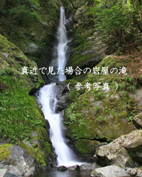 岩屋の滝 C