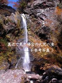 大荒の滝 F