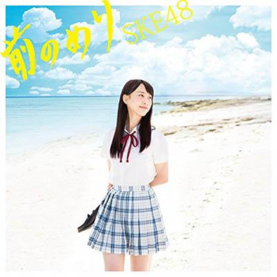 SKE48「前のめり」(CD+DVD)(Type-A )(初回生産限定盤)