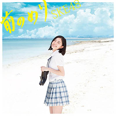 SKE48「前のめり」(CD+DVD)(Type-B )(初回生産限定盤)