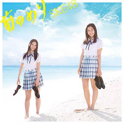 SKE48「前のめり」(CD+DVD)(Type-C )(初回生産限定盤)