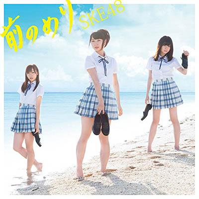 SKE48「前のめり」(CD+DVD)(Type-D )(初回生産限定盤)