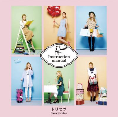 西野カナ「トリセツ」(Single, Maxi)