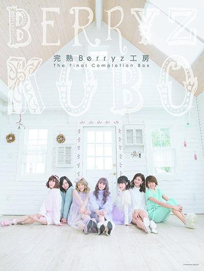 完熟Berryz工房 「The Final Completion Box」(初回生産限定盤A)(Blu-ray Disc2枚付)
