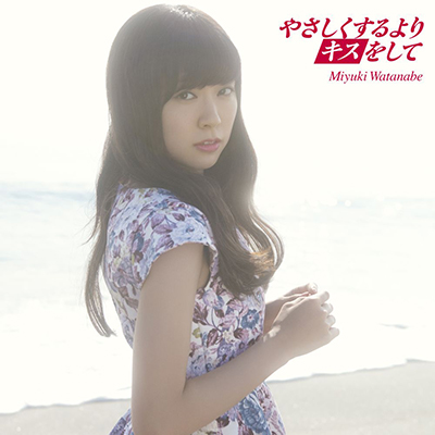 渡辺美優紀「やさしくするよりキスをして」
