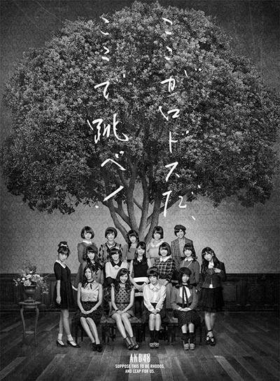 AKB48「ここがロドスだ、ここで跳べ! 」(Type A)【初回限定盤】