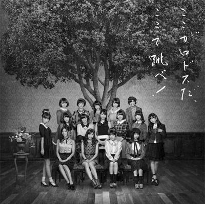 AKB48「ここがロドスだ、ここで跳べ! 」(Type A)【通常盤】