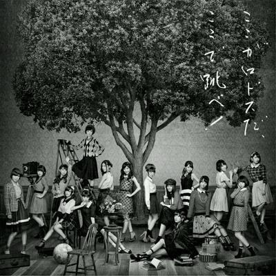AKB48「ここがロドスだ、ここで跳べ! 」(TYPE B)