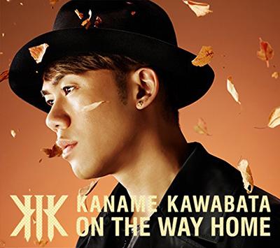 川畑要「ON THE WAY HOME」(初回生産限定盤A)(DVD付)