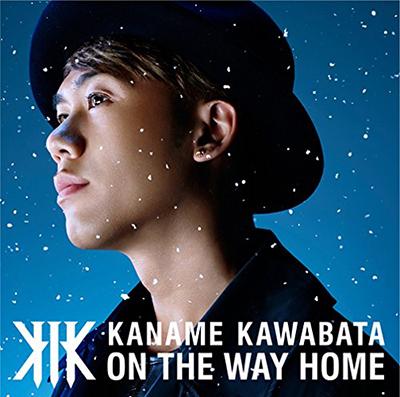 川畑要「ON THE WAY HOME」(初回生産限定盤B)(DVD付)