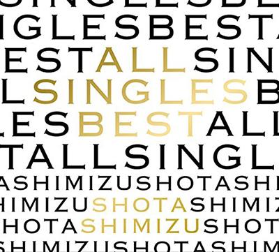 清水翔太「ALL SINGLES BEST」(初回生産限定盤)(DVD付)