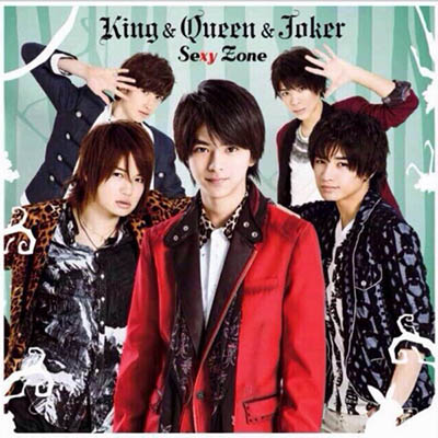 Sexy Zone「King & Queen & Joker」