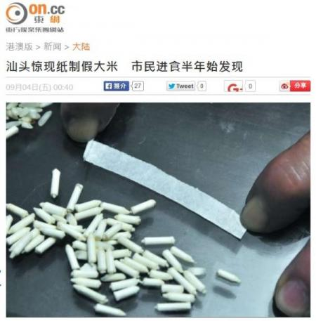 中国 偽米 紙