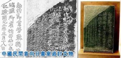鴻臚井碑 中国石碑 皇居1