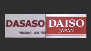 ダイソー ダサソー パクリ