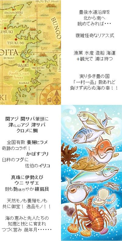 MPE2-1~2 恵み多き豊の海!