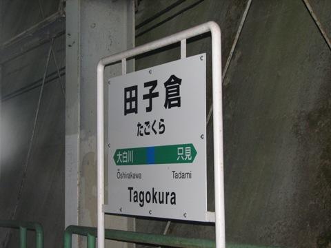 108田子倉_1