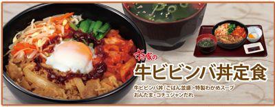 牛ビビンバ丼定食