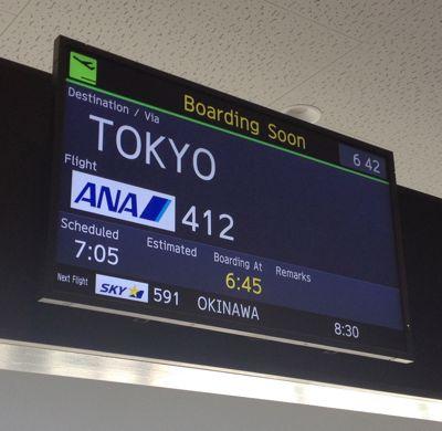 ANA412便出発前の様子