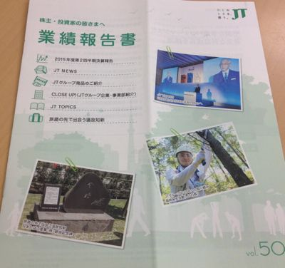 2914 日本たばこ産業 業績報告書